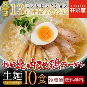 秋田 比内地鶏ラーメン 生麺 10食 ご当地ラーメン 特産品 モンドセレクション受賞!|rinsendou