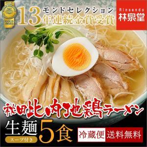 秋田 比内地鶏ラーメン 生麺 5食 ご当地ラーメン 特産品 モンドセレクション受賞!|rinsendou