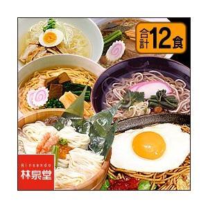 横手やきそば他【送料無料】中身が選べるご当地麺の福袋セット《6種12食》|rinsendou