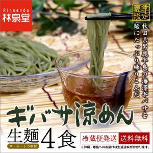 海藻ギバサ入りのプリプリ食感が楽しめるヘルシー麺。