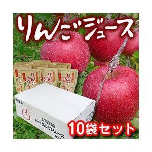 有機肥料・減農薬・無添加こだわりりんごジュース10袋セット|rinsendou