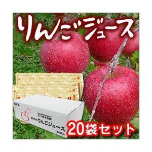 有機肥料・減農薬・無添加こだわりりんごジュース20袋セット|rinsendou
