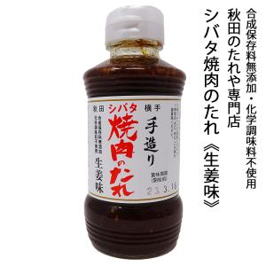 困ったらこれ!シバタの焼肉のたれ★生姜味【送料別】|rinsendou
