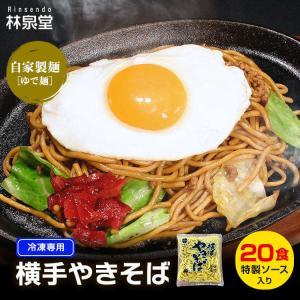 横手やきそばに冷凍専用。20食セット3,980円送料無料。いつでも食べたい時に食べたい分だけレンジで...
