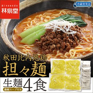 送料無料 秋田比内地鶏担々麺 4食|rinsendou