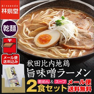 ラーメン セール 送料無料 秋田比内地鶏 旨味噌ラーメン(乾麺)2食 お取り寄せ 有名店|rinsendou