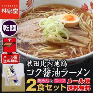ラーメン セール 送料無料 秋田比内地鶏 コク醤油ラーメン2...