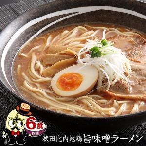 ラーメン 送料無料 秋田比内地鶏 旨味噌ラーメン(乾麺)6食 有名店 お取り寄せ|rinsendou