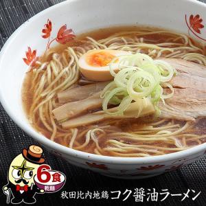 ラーメン 送料無料 秋田比内地鶏 コク醤油ラーメン(乾麺)6食 有名店 お取り寄せ rinsendou