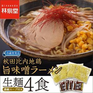 秋田比内地鶏 旨味噌ラーメン 生麺4食&スープ ご当地ラーメン|rinsendou