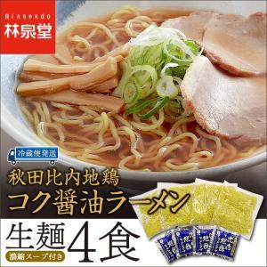 ラーメン 送料無料 秋田比内地鶏 コク醤油ラーメン 4食 ご当地ラーメン ポイント消化 rinsendou