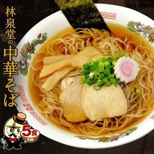 【内容量】  ◆林泉堂の中華そば ・生麺(常温)×5袋 ・濃縮スープ×5袋 ・レシピ(作り方)1枚 ...