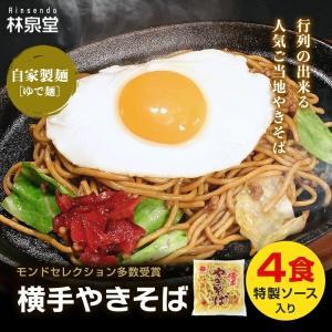 焼きそば 横手焼きそば 4食 専用茹で麺&ストレートソース 秋田県 人気 ご当地 焼きそば|rinsendou