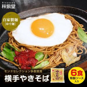 焼きそば 横手焼きそば 6食 専用茹で麺&ストレートソース 秋田県 人気 ご当地 焼きそば|rinsendou
