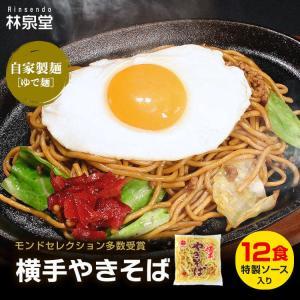 焼きそば 横手焼きそば 12食 専用茹で麺&ストレートソース 秋田県 人気 ご当地 焼きそば|rinsendou