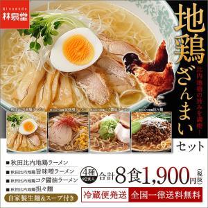 地鶏ざんまいセット 4種/各2食入り 合計8食 ラーメン セット|rinsendou