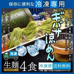 冷凍専用/ギバサ涼めん4食 秋田県男鹿産 ぎばさ(アカモク)練りこみ麺