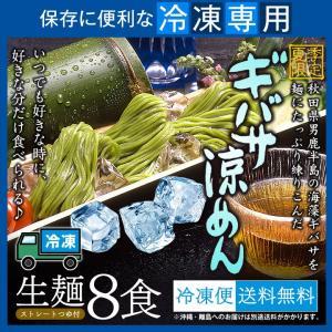 冷凍専用/ギバサ涼めん 8食 秋田県男鹿産 ぎばさ(アカモク)練りこみ麺|rinsendou