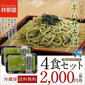 ギバサそば4食セット 送料無料 秋田県男鹿産ぎばさ あかもく をたっぷり練りこんだお蕎麦|rinsendou