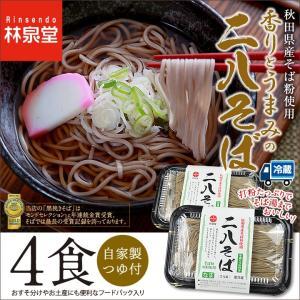 蕎麦 送料無料 香りとうまみの 二八そば 4食セット(生蕎麦&自家製つゆ)|rinsendou