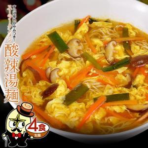 ラーメン お試し ポイント消化 酸辣湯麺 生麺 4食 セット サンラータン麺 送料無料 お取り寄せ セール 麺 お取り寄せ|rinsendou