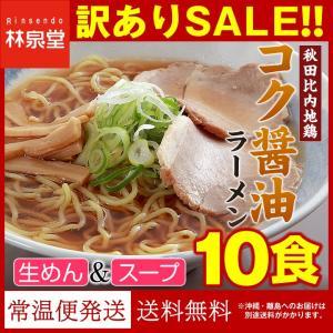 【内容量】  ・生麺×10個  ・濃縮スープ×10袋  ・レシピ(作り方)1枚  【賞味期限】 20...