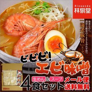 ラーメン 送料無料 ビビビ!エビ味噌 生麺 4食 セット お取り寄せ セール  お試し ポイント消化|rinsendou