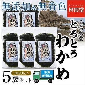 とろとろわかめ 送料無料 250g×5袋セット 秋田県男鹿産 三高水産のトロトロわかめ 冷凍|rinsendou