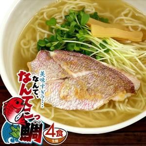 ラーメン お試し ポイント消化 送料込み 「なんて、なんてこっ鯛(たい)!!」 生麺 4食 送料無料 セール お取り寄せ|rinsendou