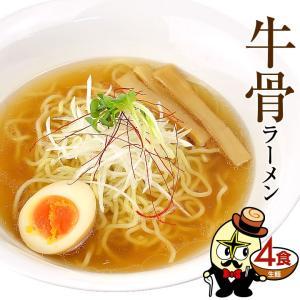 ラーメン お試し ポイント消化  牛骨ラーメン 生麺 4食 セット 送料無料 お取り寄せ セール|rinsendou