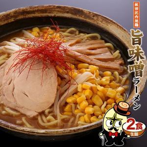 ラーメン 送料無料 ポイント消化 秋田比内地鶏 旨味噌ラーメン 常温生麺 2食 セット お試し 麺 お取り寄せ セール|rinsendou