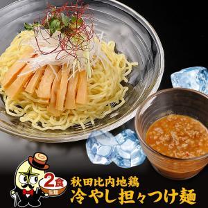ラーメン セール ポイント消化に! 送料無料 秋田比内地鶏冷やし担々つけ麺 2食 お試し お取り寄せ|rinsendou