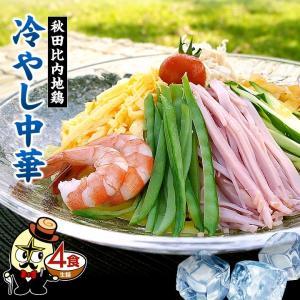ラーメン 送料無料 ポイント消化☆秋田比内地鶏冷やし中華 4食 セット 麺 お取り寄せ セール rinsendou