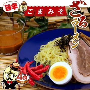 ラーメン 送料無料 ポイント消化☆ざるラーメン(旨辛ごまみそ) 4食 セット 麺 お取り寄せ セール|rinsendou
