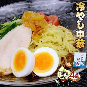 ラーメン 送料無料 ポイント消化☆冷やし中華(特製ごまだれ) 4食 セット 麺 お取り寄せ セール|rinsendou