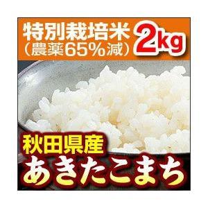 お米 2kg あきたこまち 精白米 安心の農薬65%減・化学肥料50%減!特別栽培米|rinsendou