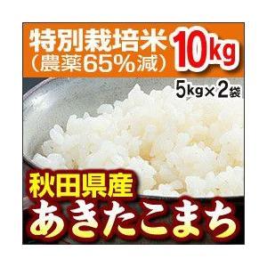 お米 10kg(5kg×2) あきたこまち 安心の農薬65%減・化学肥料50%減!特別栽培米|rinsendou