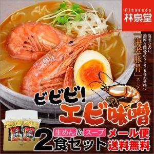 ラーメン お試し ポイント消化 ビビビ!エビ味噌 生麺 2食 セット 送料無料 お取り寄せ セール|rinsendou