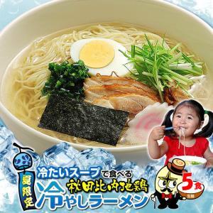 ラーメン セール 冷たい秋田比内地鶏ラーメン生麺 今だけ5食 メール便 送料無料 麺 お取り寄せ