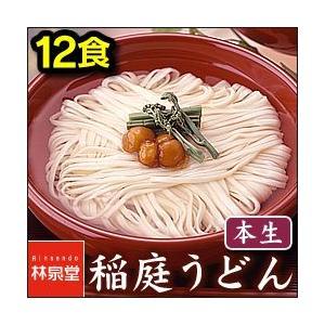 【月間セール】稲庭うどん 12食 本生<10%OFF>|rinsendou
