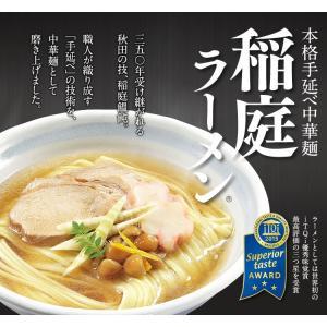 【送料無料】 稲庭ラーメン 乾麺 4食(2人前×2袋) セット お取り寄せ おうちグルメ BRUTUS ブルータス グランプリ 受賞|rinsendou