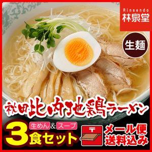 セール 秋田比内地鶏ラーメン 生麺 3人前 セット 送料無料 お試し 早ゆで1分 ご当地ラーメン お取り寄せ 有名店