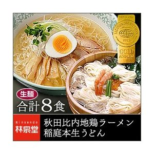 秋田比内地鶏ラーメン & 稲庭うどん(本生) 各4食|rinsendou