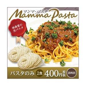 パスタ 林泉堂の生パスタ mamma・pasta マンマ・パスタ2食セット