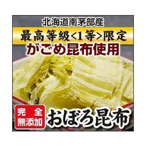 《メール便》【TVで話題】北海道産がごめ昆布100%使用 完全無添加おぼろ昆布(12g入り×3袋)|rinsendou