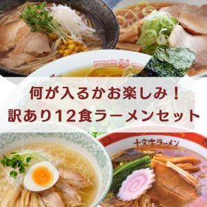 【送料無料】 林泉堂のおすすめ12食ラーメンセット(比内地鶏ラーメン4食+お店おまかせ8食) 送料無料 ご当地 麺 お取り寄せ|rinsendou