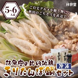 冷凍 比内地鶏 きりたんぽ鍋セット 5〜6人前 お取り寄せ 鍋|rinsendou