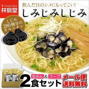 ラーメン お試し ポイント消化 しみじみしじみ 生麺 2食 ...