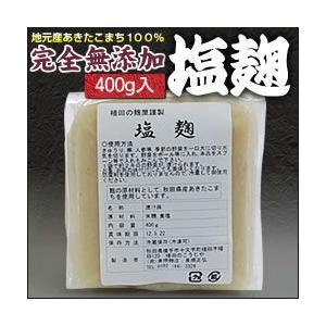 塩麹400g 国産 完全無添加 塩糀・塩麹きのこ にも|rinsendou