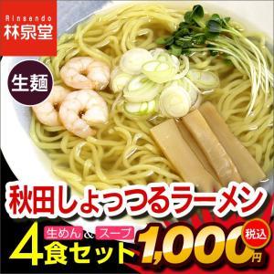 セール 送料込み 秋田しょっつるラーメン 4食(常温生麺&スープ) 1000円ポッキリ 特産品 ご当地ラーメン rinsendou